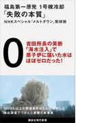 福島第一原発 1号機冷却「失敗の本質」(講談社現代新書)