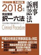 2018年版 司法試験&予備試験 完全整理択一六法 刑事訴訟法