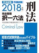 2018年版 司法試験&予備試験 完全整理択一六法 刑法