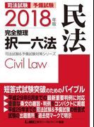 2018年版 司法試験&予備試験 完全整理択一六法 民法