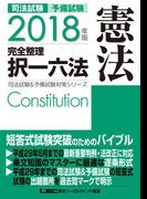 2018年版 司法試験&予備試験 完全整理択一六法 憲法