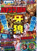 パチンコ必勝本CLIMAX 2017年8月号(綜合図書)