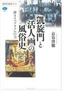 凱旋門と活人画の風俗史 儚きスペクタクルの力(講談社選書メチエ)