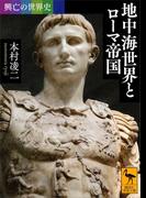 興亡の世界史 地中海世界とローマ帝国(講談社学術文庫)