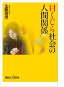 目くじら社会の人間関係(講談社+α新書)