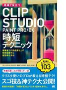 現場で役立つ CLIP STUDIO PAINT PRO/EX 時短テクニック