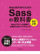 Web制作者のためのSassの教科書 改訂2版 Webデザインの現場で必須のCSSプリプロセッサ(Web制作者のための教科書シリーズ)