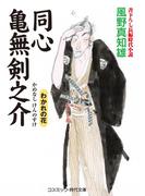 同心亀無剣之介 わかれの花(コスミック・時代文庫)