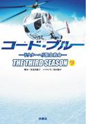 コード・ブルー 3rdシーズン―ドクターヘリ緊急救命―(下)(扶桑社文庫)