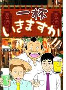 一杯いきますか!!(1)(全力コミック)
