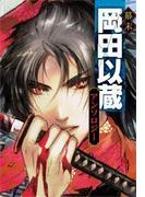 幕末 岡田以蔵アンソロジー(3)(全力コミック)