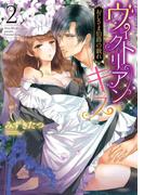 ヴィクトリアン・キス おじさま伯爵の戯れ2(3)(YLC DX)