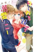 いじわる双子と溺愛ハニー(3)(YLC)
