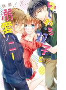いじわる双子と溺愛ハニー(2)(YLC)