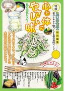 心と体にやさしい味 私の元気レシピ♪(ぐる漫)