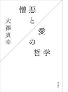 憎悪と愛の哲学(角川学芸出版単行本)