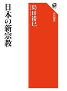 日本の新宗教(角川選書)