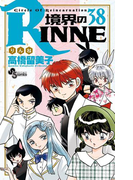 境界のRINNE 38(少年サンデーコミックス)