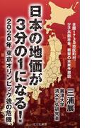 日本の地価が3分の1になる!~2020年 東京オリンピック後の危機~(光文社新書)