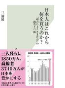 日本人はこれから何を買うのか?~「超おひとりさま社会」の消費と行動~(光文社新書)