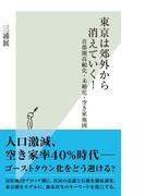 東京は郊外から消えていく!~首都圏高齢化・未婚化・空き家地図~(光文社新書)