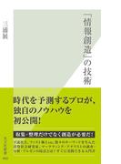 「情報創造」の技術(光文社新書)