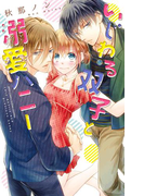 【11-15セット】いじわる双子と溺愛ハニー(YLC)