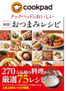 【ポイント50倍】クックパッドのおいしい厳選!おつまみレシピ