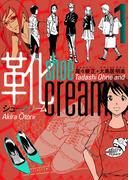 靴cream 1巻(電書バト)