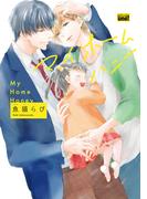 マイホームハニー 【電子限定特典付き】(バンブーコミックス 麗人uno!コミックス)
