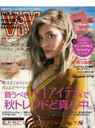 ViVi 2017年 11月号