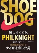 【ポイント30倍】SHOE DOG(シュードッグ)