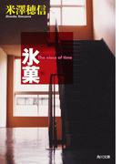 【セット商品】「古典部」シリーズ 1-6セット(角川文庫)