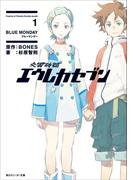 【セット商品】交響詩篇エウレカセブン 1-5セット(角川スニーカー文庫)