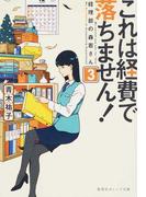 これは経費で落ちません! 経理部の森若さん 3 (集英社オレンジ文庫)(集英社オレンジ文庫)