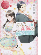 なんて素敵な政略結婚 Sakura & Touya (エタニティブックス Rouge)(エタニティブックス・赤)