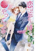 恋は忘れた頃にやってくる Kotomi & Sota (エタニティブックス Rouge)(エタニティブックス・赤)