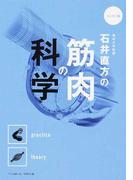東京大学教授石井直方の筋肉の科学 ハンディ版