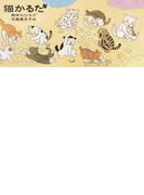 猫かるた (MOE BOOKS)