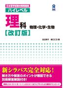改訂版 ハイレベル理科 物理・化学・生物