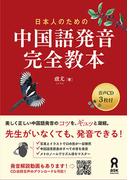 中国語発音完全教本