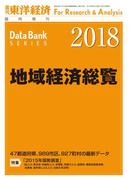地域経済総覧 2018年版(週刊東洋経済臨時増刊 データバンクシリーズ)