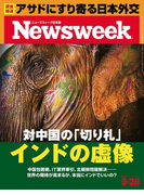 ニューズウィーク日本版 2017年 9/26号(ニューズウィーク)