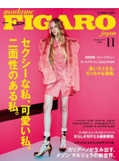 madame FIGARO japon (フィガロ ジャポン) 2017年 11月号
