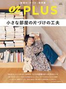 OZplus 2017年秋号 No.55(OZplus)