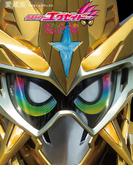 仮面ライダーエグゼイド超全集 特別版 ハイパームテキBOX