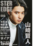 STER EDGE 004