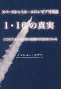 スペースシャトル・コロンビア号事故1・16の真実 ここにアメリカ分裂の危機が予言されている