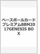 ベースボールカードプレミアムBBM2017GENESIS BOX