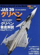 JAS39グリペン 増補版